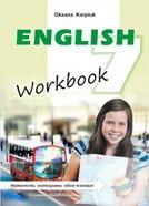 Робочий зошит Англійська мова 7 клас Карпюк 2015