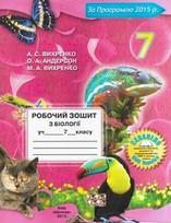 Робочий зошит Біологія 7 клас Вихренко, Андерсон 2015
