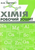Робочий зошит Хімія 7 клас Савчин 2015