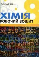 Робочий зошит Хімія 8 клас Савчин
