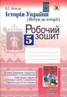 Робочий зошит Історія України 5 клас Власов