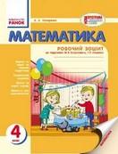 Робочий зошит Математика 4 клас Назаренко 2015