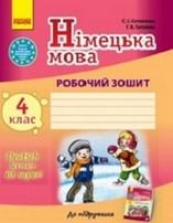Робочий зошит Німецька мова 4 клас Сотникова 2015