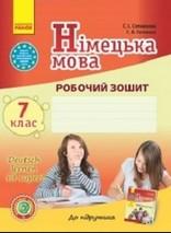 Робочий зошит Німецька мова 7 клас Сотникова 2015 (7 рік)