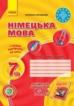 Робочий зошит Німецька мова 7 клас Сотникова 2015 (3 рік)