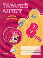 Робочий зошит Німецька мова 8 клас Сотникова