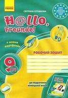 Робочий зошит Німецька мова 9 клас Сотникова