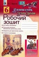 Робочий зошит Всесвітня історія 6 клас Власов