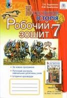Робочий зошит Всесвітня історія 7 клас Ладиченко 2015