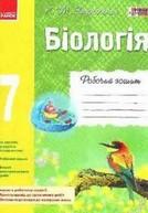 Робочий зошит Біологія 7 клас Задорожний 2015