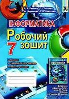 Робочий зошит Інформатика 7 клас Ривкінд 2015
