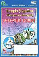Робочий зошит Історія України 5 клас Галегова