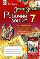 Робочий зошит Історія України 7 клас Власов 2015