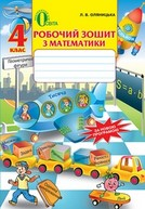 Робочий зошит Математика 4 клас Оляницька 2015