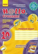 Робочий зошит Німецька мова 10 клас Сотникова