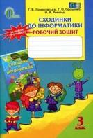 Робочий зошит Інформатика 3 клас Ломаковська