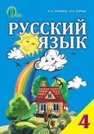 Русский язык 4 класс Лапшина, Зорька 2015