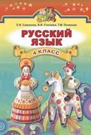 Русский язык 4 класс Самонова, Стативка 2015
