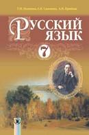 Русский язык 7 класс Полякова, Самонова 2015