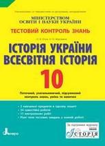 Тестовий контроль знань Історія України, Всесвітня історія 10 клас Гісем