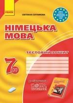 Тестовий зошит Німецька мова 7 клас Сотникова 2015