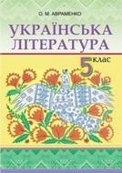 Українська література 5 клас Авраменко
