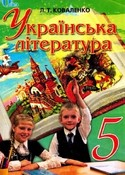 Українська література 5 клас Коваленко