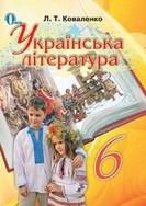 Українська література 6 клас Коваленко