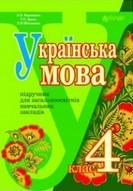 Українська мова 4 клас Варзацька, Зроль 2015