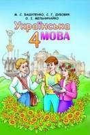 Українська мова 4 клас Вашуленко, Дубовик 2015