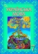 Українська мова 7 клас Глазова 2015
