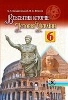 Всесвітня історія 6 клас Бандровський, Власов