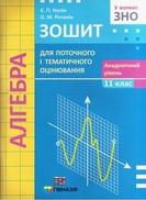 Зошит Алгебра 11 клас Нелін (Академічний рівень)