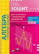 Зошит Алгебра 11 клас Нелін (Профільний рівень)