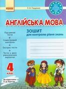 Зошит для контролю рівня знань Англійська мова 4 клас Пащенко 2015