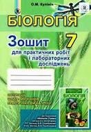 Зошит Біологія 7 клас Кулініч 2015