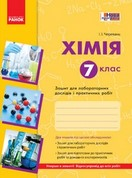 Зошит Хімія 7 клас Черевань 2015
