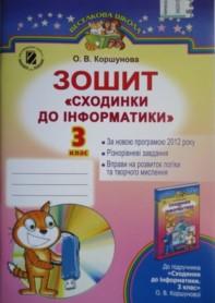 Зошит Інформатика 3 клас Коршунова