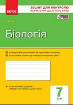 Зошит для контролю Біологія 7 клас Кот 2015