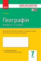 Зошит для контролю Географія 7 клас Вовк 2015