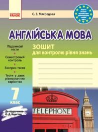 Зошит для контролю рівня знань Англійська мова 7 клас Мясоєдова 2015