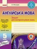 Зошит для контролю рівня знань Англійська мова 5 клас Мясоєдова