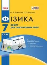 Зошит для лабораторних робіт Фізика 7 клас Божинова 2015