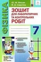 Зошит для лабораторних та контрольних робіт Фізика 7 клас Мишак 2015