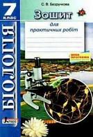 Зошит для практичних робіт Біологія 7 клас Безручкова 2015
