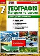 Зошит для практичних робіт Географія 7 клас Стадник 2015