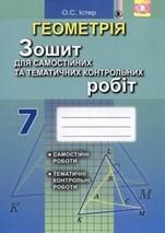 Зошит Геометрія 7 клас Істер 2015