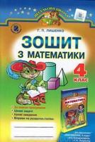 Зошит з Математики 4 клас Лишенко