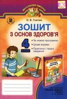 Зошит з Основ здоров'я 4 клас Гнатюк 2015