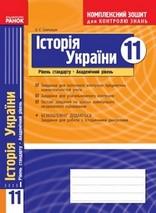Комплексний зошит Історія України 11 клас Святокум